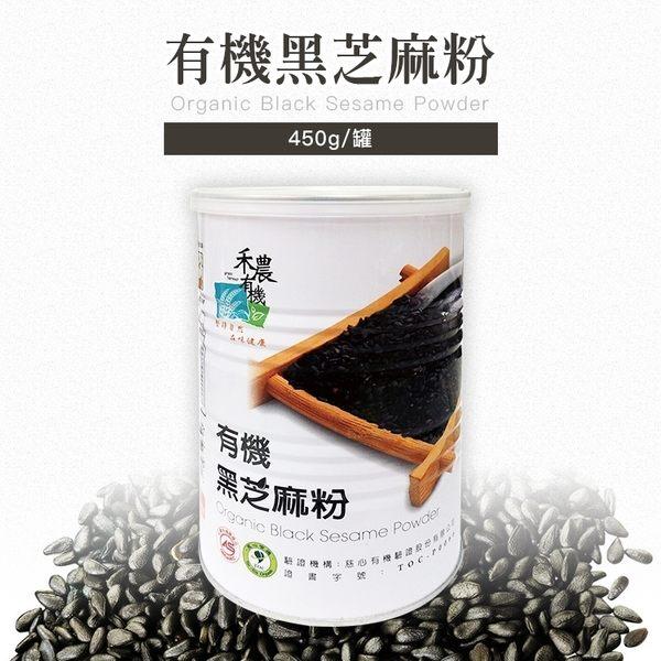 禾農 有機黑芝麻粉