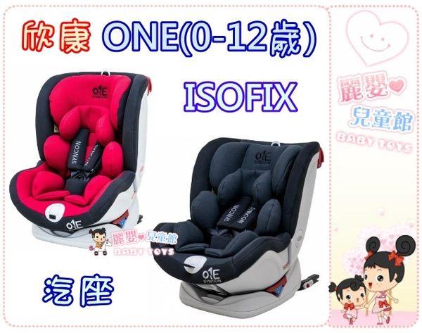 麗嬰兒童玩具館~美國欣康SYNCON ONE(0-12歲)ISOFIX汽車安全座椅/汽座
