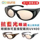 防3C必備眼鏡 抗藍光眼鏡 濾藍光眼鏡 ...