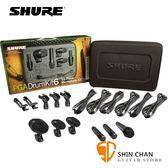 Shure Pgadrumkit6 爵士鼓收音專用 4支動圈式+2支電容式 麥克風組【內有PGA52/PGA56/PGA57/PGA81】