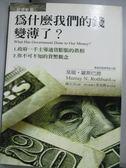 【書寶二手書T1/社會_GIB】為什麼我們的錢變薄了_陳正芬, 莫瑞‧羅斯