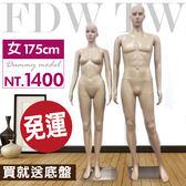 FDW【MK175】免運現貨*女模特兒送底盤 高175/假人/全身模特兒/服裝店櫥窗展示架道具婚紗攝影