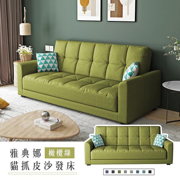 【IKHOUSE】雅典娜 | 貓抓皮沙發床-橄欖綠