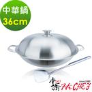 《掌廚HiCHEF》316不鏽鋼 七層複合金炒鍋36cm(中華鍋) 附鍋鏟