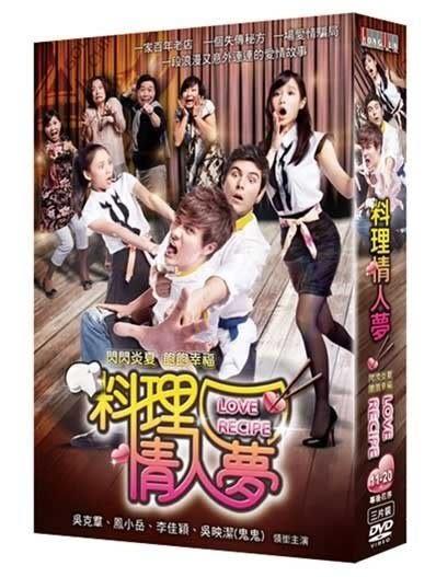 偶像劇 料理情人夢 DVD 全20集 (購潮8)