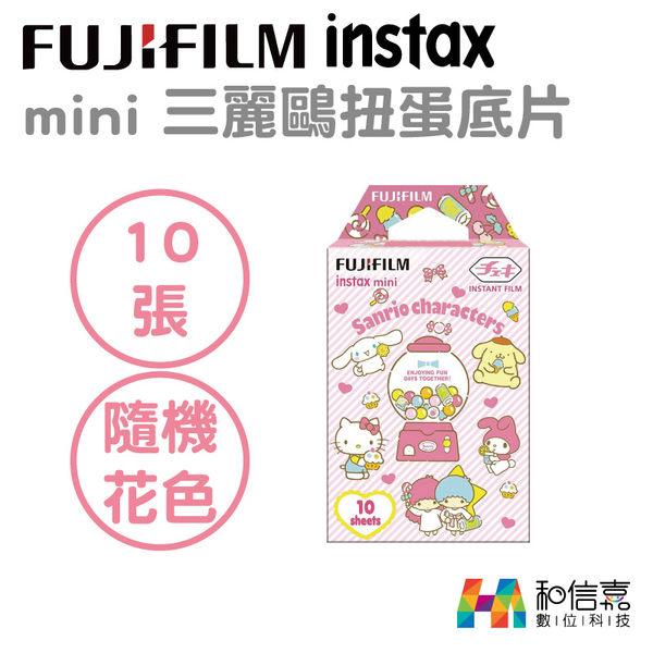 富士拍立得【和信嘉】Fujifilm instax mini 三麗鷗主角扭蛋底片 mini系列相機 SP-1 SP-2 Printoss 適用