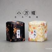 茶葉罐小號方形一兩日式迷你金屬茶葉罐便攜金屬隨身包裝盒鐵盒【 出貨】