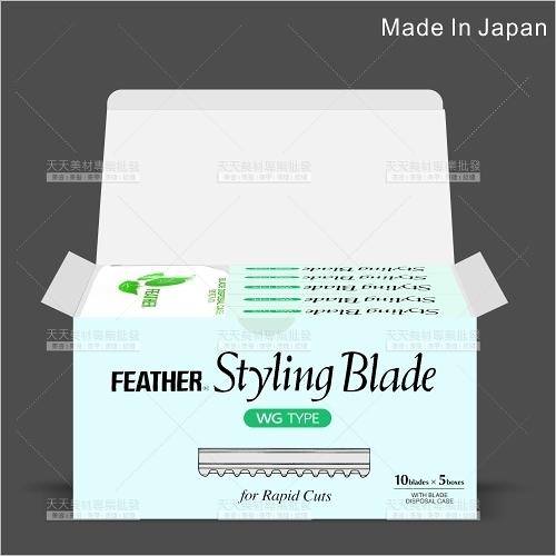 日本FEATHER羽毛削髮刀片(10片X5小盒)增加落髮量WG-10[58262]