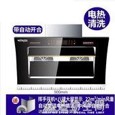 衛太廚房抽油煙機吸力自動清洗家用吸油煙機側吸壁掛式大小型脫排 220vNMS造物空間