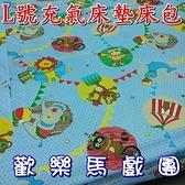 【南紡購物中心】充氣床墊床包(歡樂馬戲團)~L號(附青色收納袋)