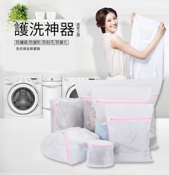 洗衣袋 內衣洗衣袋 多種尺寸