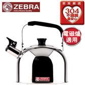 斑馬ZEBRA 高級不鏽鋼笛音茶壺(3.5L)【愛買】