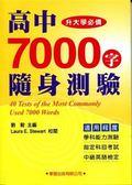 高中7000字隨身測驗