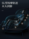 按摩椅 德國佳仁新款電動8D按摩椅家用全自動全身多功能太空豪華艙零重力 WJ【米家科技】