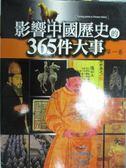 【書寶二手書T1/歷史_QXM】影響中國歷史的365 件大事(第一卷)_通鑑文化編輯部