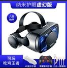 快速出貨vr眼鏡手機專用看3d電影玩游戲虛擬現實體感4d私人影院