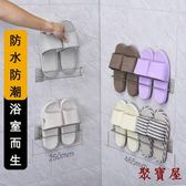浴室拖鞋架墻壁掛式免打孔不銹鋼收納瀝水掛架【聚寶屋】