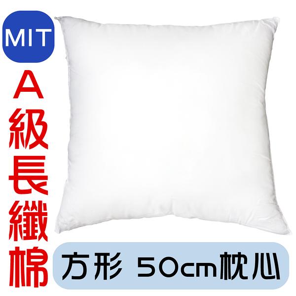 【LASSLEY】方形抱枕-枕心 50cm(台灣製造棉心 枕芯 長纖棉)
