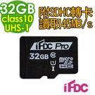 《 3C批發王 》(UHS-1高速45MB/s)iFDC microSDHC 32G 32GB Class10 附SDHC轉卡 智慧型手機用