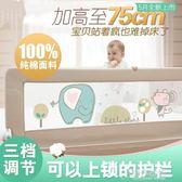 寶寶床護欄嬰兒童防摔床邊圍欄大床2米1.8床欄擋板通用1.5   草莓妞妞