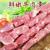 【南紡購物中心】【老爸ㄟ廚房】中秋烤肉特選牛肉串40串組 (400G/10串/包共4包組)