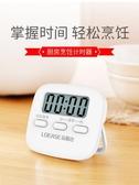 計時器廚房磁鐵烘焙商用做題番茄電子鐘碼錶高考倒定時提醒器學生 青山市集