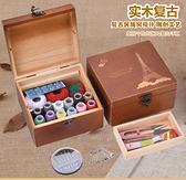 天天特價實木針線盒縫紉套裝手縫線縫衣線手工DIY縫補工具收納盒