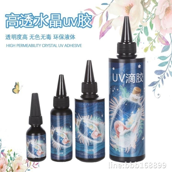 ab膠 秋蘭diy高透水晶UV滴膠 紫外線燈固化手工制作 diy膠水 星河光年