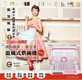 【網特生活】SheerAIRE席愛爾 Kitty烘碗機 (DD171).三段式超廣角掀蓋設計