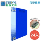 STRONG 自強 210(PP) 雙上強力夾-藍 24入/箱