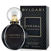 寶格麗 BVLGARI 羅馬之夜 女性淡香精 75ml *10點半美妝館*