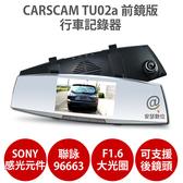 CARSCAM TU02a 前鏡【送64G+拭鏡布】Sony 感光元件 行車記錄器 紀錄器