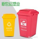 30L垃圾分類垃圾桶戶外工業可回收有害廚余環衛政府紅色藍色 FF3238【男人與流行】
