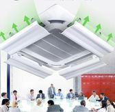 冷氣擋風板 中央空調擋風板吸頂機導風板天花機擋板空調導風罩防直吹【快速出貨】