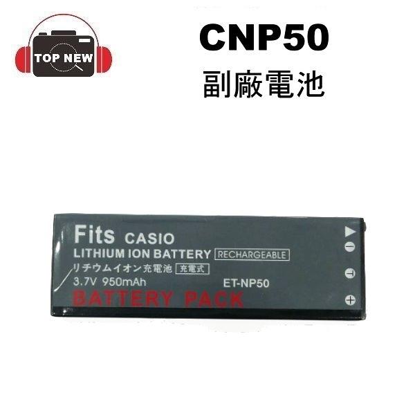 卡西歐 NP50  CNP50 CNP-50 副廠電池 副廠 電池 For Casio 台南-上新