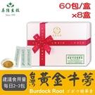 美陸生技 600:1台灣黃金牛蒡精華素(禮盒)【60包/盒X8盒】AWBIO