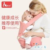 嬰兒背帶腰凳前抱式簡易出行輕便四季寶寶外出透氣【奇趣小屋】