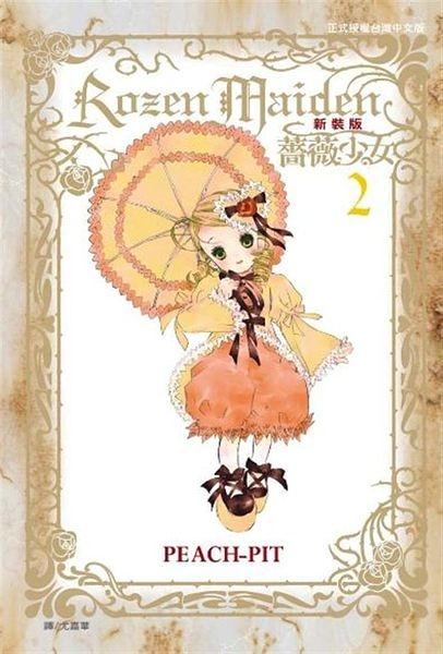 Rozen Maiden 薔薇少女(2)(新裝版)