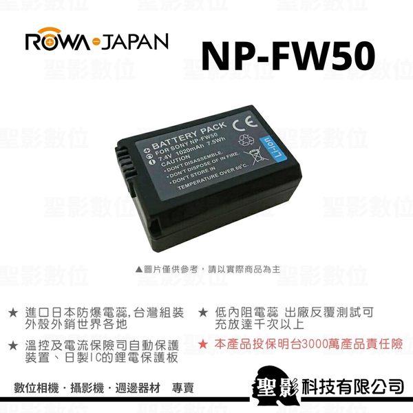 【聖影數位】ROWA 樂華 SONY NP-FW50 副廠電池 保固一年 NEX-F3 C3 5N 3N 5R 5T 6 7 A33 A55 A5000 A5100 A6000 A7R