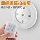 【附遙控器款】無線遙控拍拍燈 夜燈 緊急照明燈 觸控 觸碰 遙控(拍拍燈*1+遙控器*1)