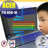 【Ezstick抗藍光】ACER F15 K50-10 系列 防藍光護眼螢幕貼 靜電吸附 (可選鏡面或霧面)