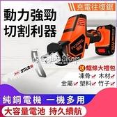 電鋸現貨 12V大容量鋰電電鋸 锂電充電式往 複鋸電動馬刀鋸 多功能家用小型戶外手持 YYJigo