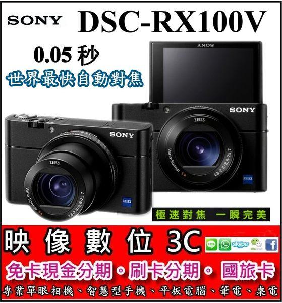《映像數位》 SONY DSC-RX100V 類單眼 0.05 秒世界最快自動對焦 【套餐價】【公司貨】 C