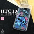 [專區兩件七折] 迪士尼 HTC 10 M10 空壓殼 手機殼 史迪奇 米妮 米奇 彩繪 防摔 氣墊 保護套 保護殼