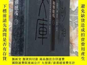 全新書博民逛書店湖湘文庫---湘雅摭殘第二冊(卷一至卷八)Y18033 張翰儀
