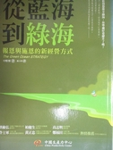 【書寶二手書T8/財經企管_JPH】從藍海,到綠海:報恩與施恩的新經營方式_中野博