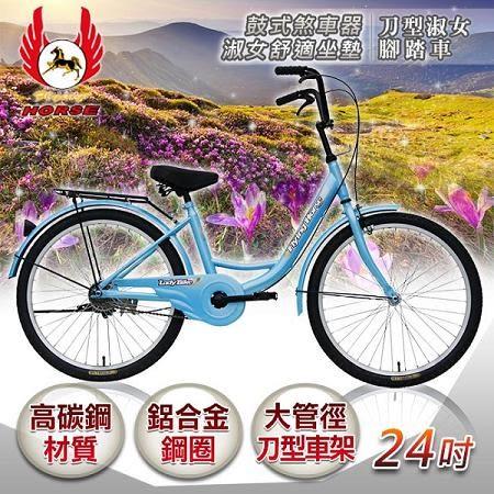 《飛馬》24吋刀型淑女車-藍色(524-02-2)