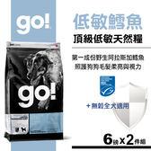 86折優惠價【SofyDOG】Go! 低致敏鱈魚無穀全犬配方12磅(6磅2件優惠組) 狗飼料 狗糧