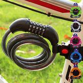 【BK0020】TONYON通用防盜自行車鎖TY566 彩色5位密碼鎖單車鎖機車鎖鋼纜鎖附鎖架 隨機出貨