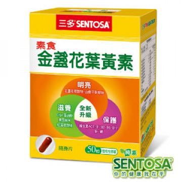 三多素食金盞花葉黃素植物性膠囊 50粒/盒 *維康*